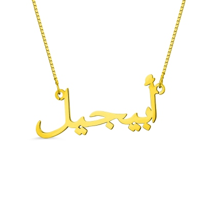 Personalized Arabic Name Necklace In Gold