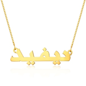Personalized Classic Arabic Name Necklace In Gold