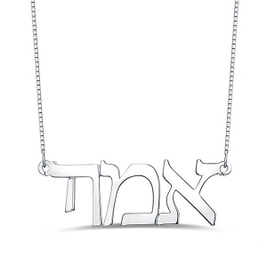 Customizable Hebrew Name Necklace for Women Sterling Silver