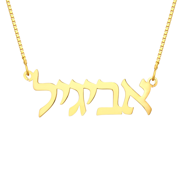 70478044a Personalized Hebrew Nameplate Necklace In Gold
