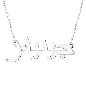 Personalized Arabic Print Name Necklace Sterling Silver